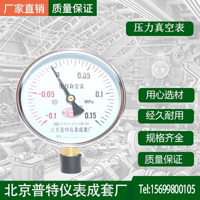 北京远东压力容器厂_北京普特仪表成套厂
